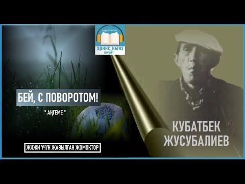 Кубатбек Жусубалиев - Бей, с поворотом!