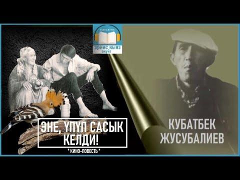 Кубатбек Жусубалиев - Эне, үпүп сасык келди