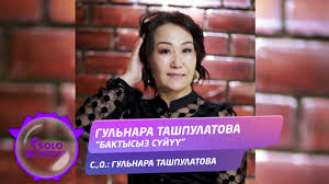 Гульнара Ташпулатова - Бактысыз сүйүү