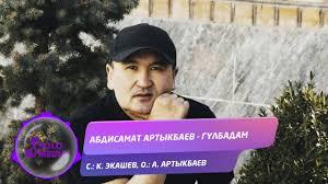 Абдисамат Артыкбаев - Гулбадам 1