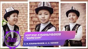 Нурэли Кубанычбеков - Комузум 1