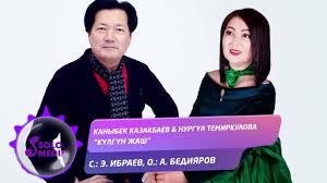 Каныбек Казакбаев & Нургул Темиркулова - Күлгүн жаш