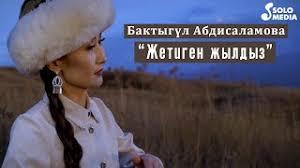 Бактыгул Абдисаламова - Жетиген жылдыз