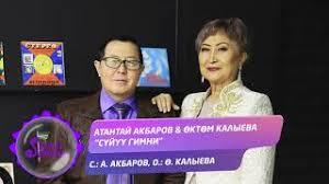 Атантай Акбаров & Өктөм Калыева - Сүйүү гимни 1