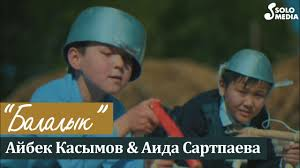 Айбек Касымов & Аида Сартпаева - Балалык 1