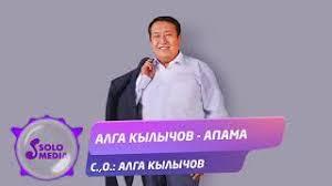 Алга Кылычов - Апама