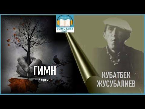 Кубатбек Жусубалиев - Гимн