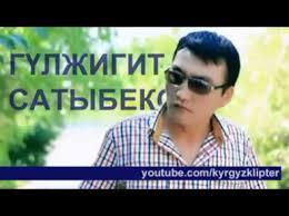 Гүлжигит Сатыбеков — Бегайым  тексти