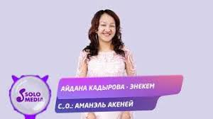 Айдана Кадырова - Энекем