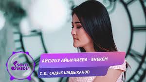 Айсулуу Айылчиева - Энекем 1