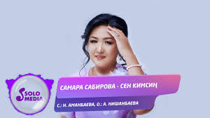 Самара Сабирова - Сен кимсиң