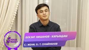 Бекзат Нишанов - Карындаш