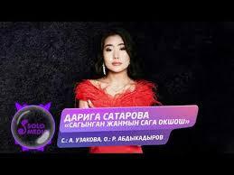 Дарига Сатарова - Сагынган жанмын сага окшош 1