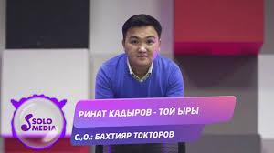 Ринат Кадыров - Той ыры
