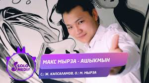 Макс Мырза - Ашыкмын