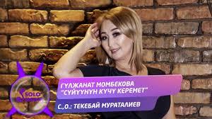 Гулжанат Момбекова - Сүйүүнүн күчү керемет