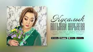 Алтынай Нарбаева - Кусалык 1