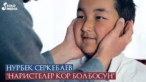Нурбек Серкебаев - Наристелер кор болбосун