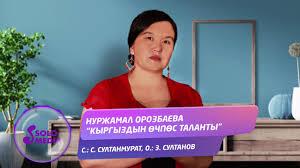 Нуржамал Орозбаева - Улуттун өчпөс таланты 1