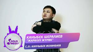 Каныбек Шералиев - Жаралуу жүрөк