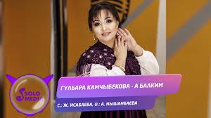 Гулбара Камчыбекова - А балким