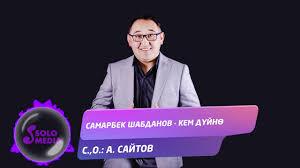 Самарбек Шабданов - Кем дүйнө 1