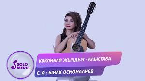 Коконбай Жылдыз - Алыстаба