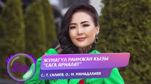 Жумагул Раимжан кызы - Сага арналат