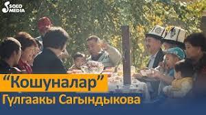 Гулгаакы Сагындыкова - Кошуналар 1