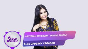 Айтурган Эрмекова - Тамчы, тамчы 1