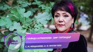 Гулянда Буракенова - Бир туугандар