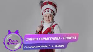 Ширин Сарыгулова - Нооруз 1