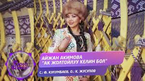 Айжан Акимова - Ак жолтойлуу келин бол