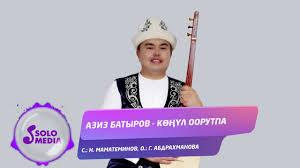 Азиз Батыров - Көңүл оорутпа 1