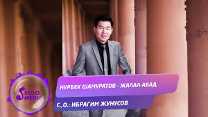 Нурбек Шамуратов - Жалал-Абад