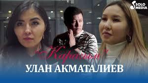 Улан Акматалиев - Карагым 1