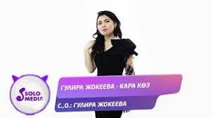 Гулира Жокеева - Кара көз