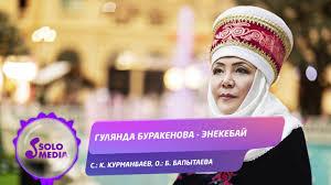 Гулянда Буракенова - Энекебай
