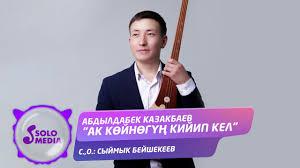 Абдылдабек Казакбаев - Ак көйнөгүң кийип кел 1