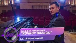 Каныбек Иманалиев - Кочкор вальсы