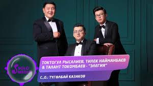 Токтогул Рысалиев, Тилек Найманбаев & Талант Токомбаев - Элегия