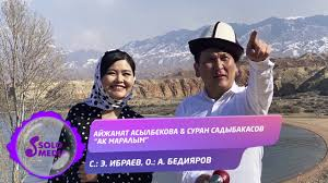 Айжанат Асылбекова & Суран Садыбакасов - Ак маралым