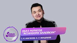 Абаз Муратов - Ассалоому аллейкум 1