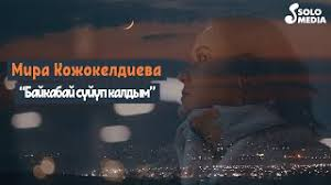Мира Кожокелдиева - Байкабай сүйүп калдым