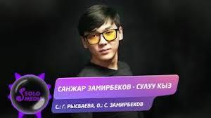 Санжар Замирбеков - Сулуу кыз