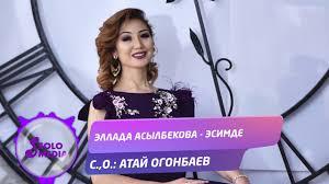 Эллада Асылбекова - Эсимде 1