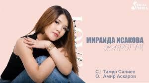 Мираида Исакова - Жүрөгүм