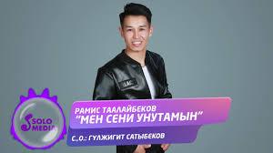 Рамис Таалайбеков - Мен сени унутамын