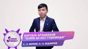 Барсбек Арзыбеков - Эсиме ал кез түшкөндө 1