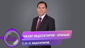 Назар Абдусатаров - Аралык 1